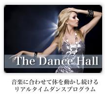 ザ・ダンスホール