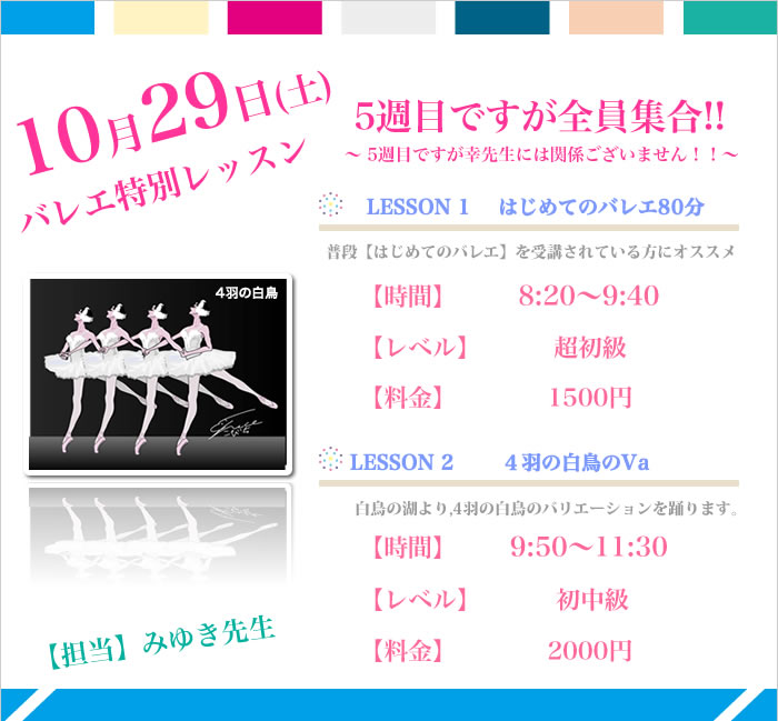ballet1029_r1_c1