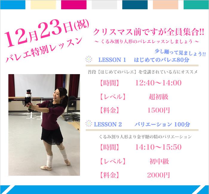 ballet1223va_r1_c1
