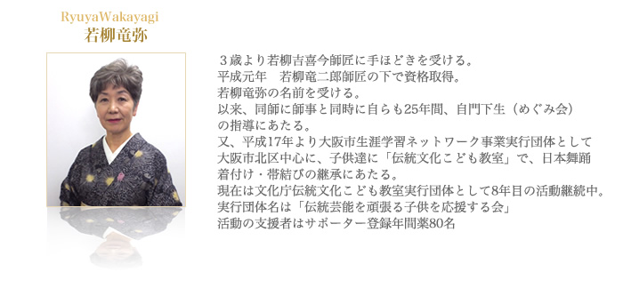 日本舞踊講師