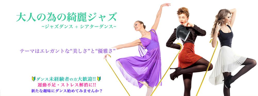 大人の為の綺麗ジャズダンス