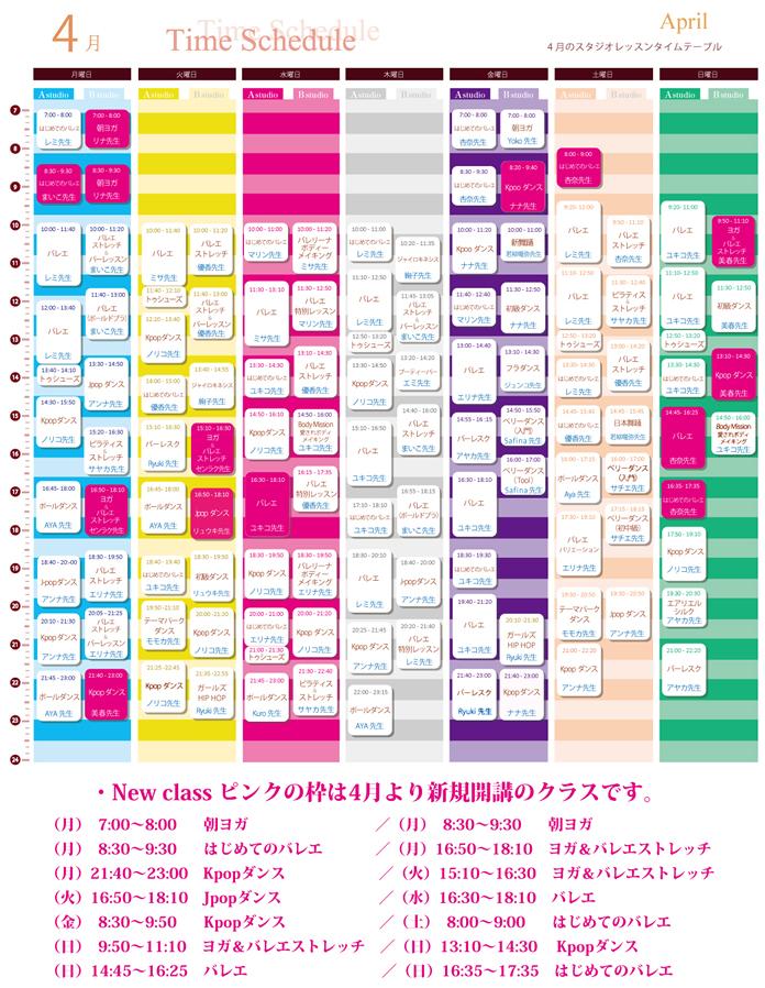 schedule20154a