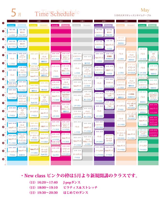 schedule20155
