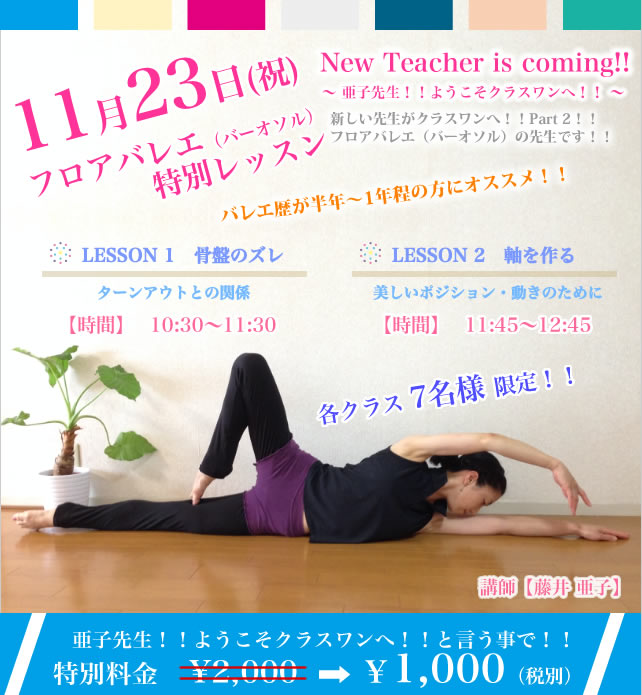 ballet1123