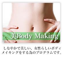 Beauty Body Making