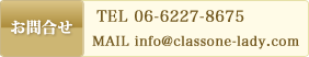 TEL.06-6227-8675 MAIL.info@classone-lady.com