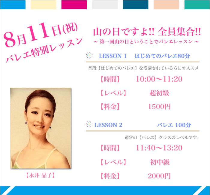 ballet811a_r1_c1
