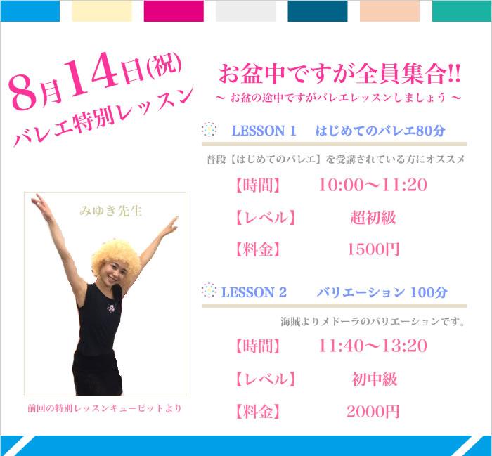 ballet814_r1_c1