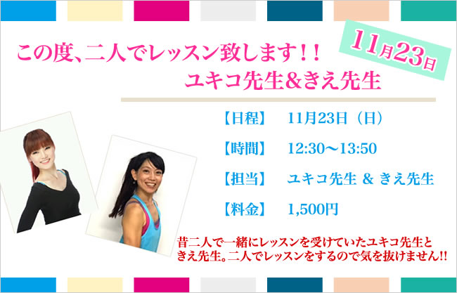 event1123w
