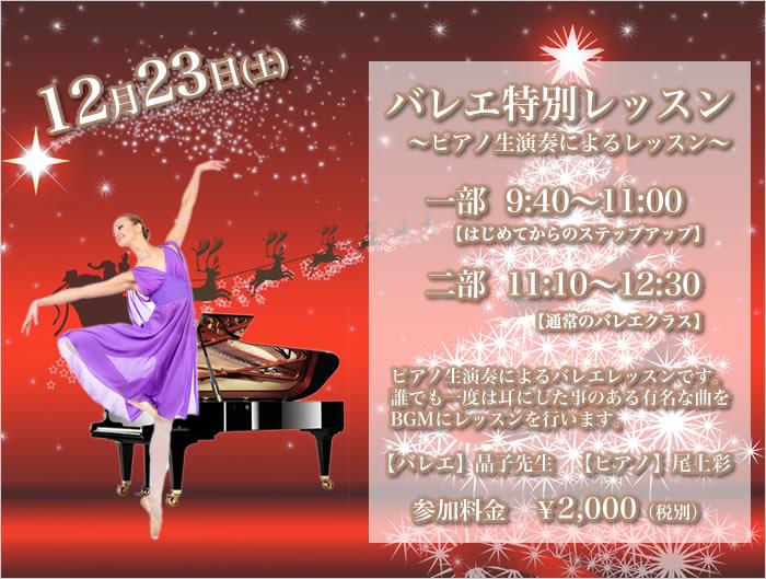 event1223p
