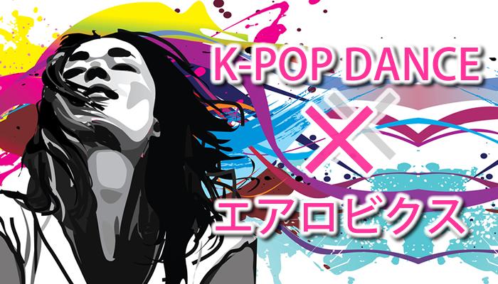 k-popビクス