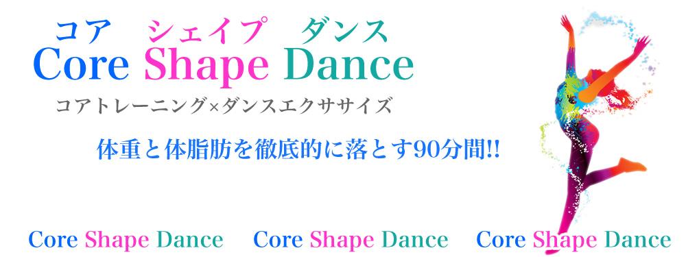 コアシェイプダンス