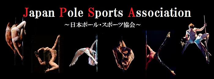 日本ポールスポーツ協会