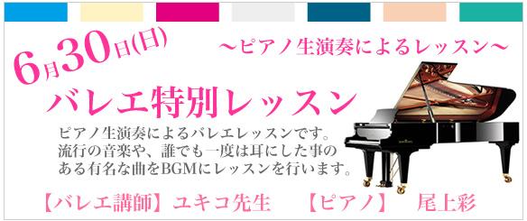 ピアノでバレエレッスン