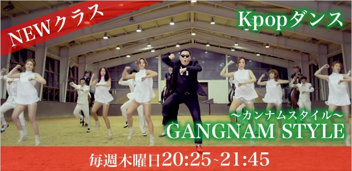 Kpopダンスカンナムスタイル