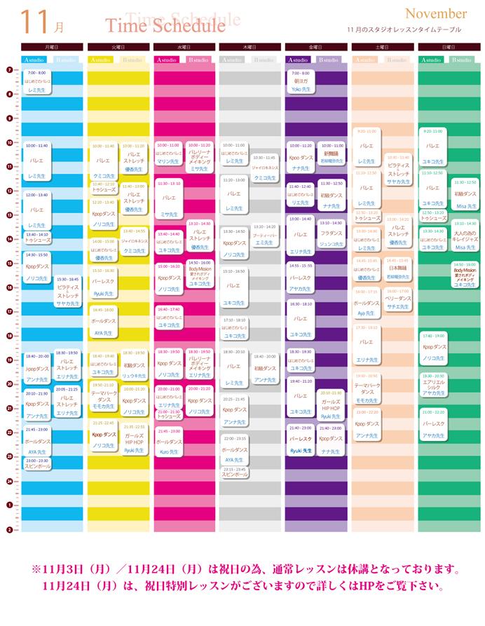schedule201411