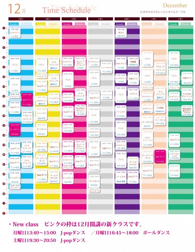 schedule201412