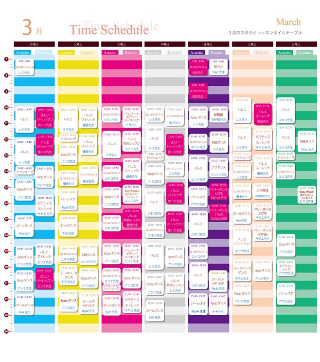 schedule20153a
