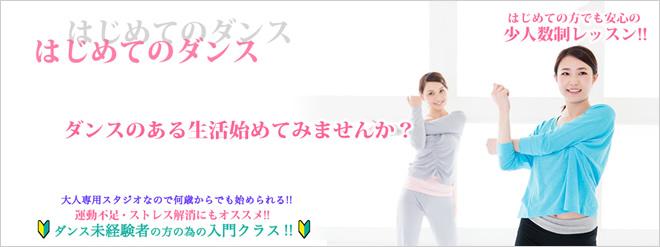 はじめてのダンス_s1