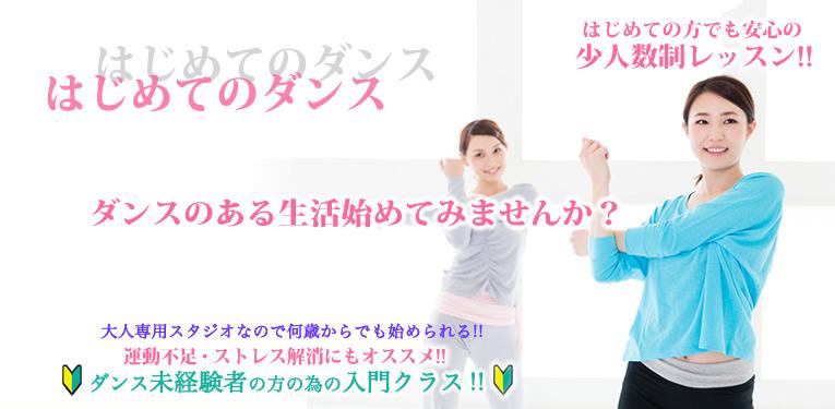 はじめてのダンス