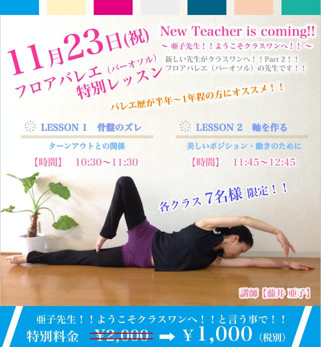 ballet1123a_r2_c1