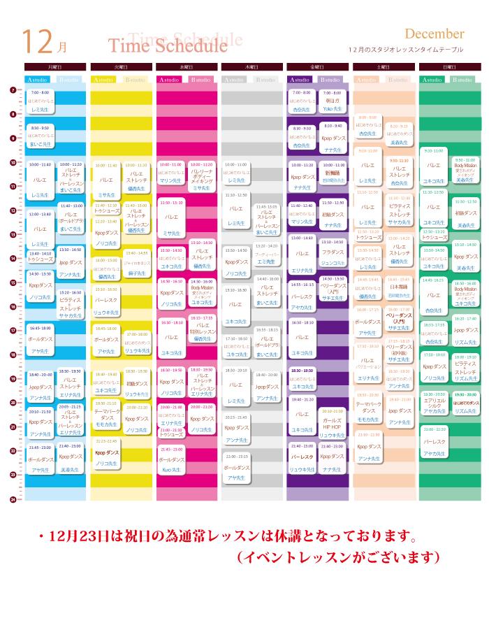 schedule201512